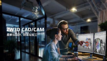 ZW3D 2019 SPをリリース:より強力でよりユーザーフレンドリーなCAD / CAM