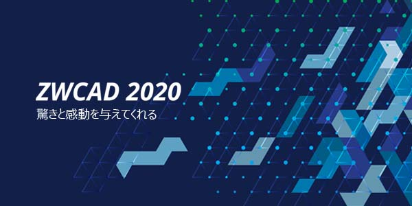 ZWCAD日语版头图.jpg