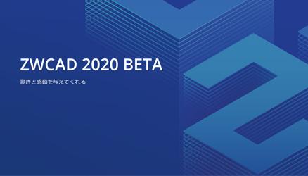 ZWCAD  2020  オープンベータ版リリース