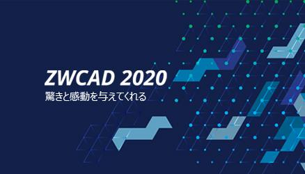 ZWCAD 2020:従来製品よりもより速く