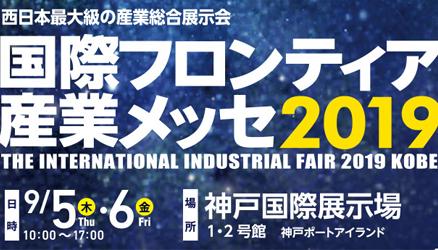 ZW3Dは神戸における「国際フロンティア産業メッセ2019」に出展しました