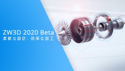 ZW3D 2020 Beta:お試しください!