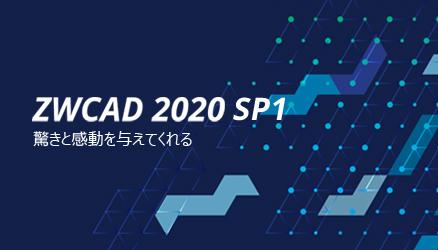 ZWCAD 2020 SP1本日よりリリース